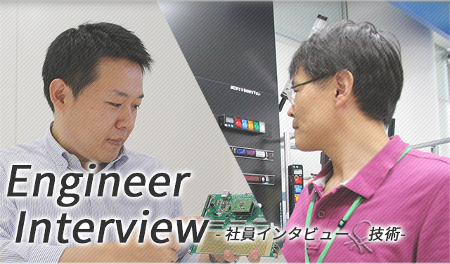 Interview 社員インタビュー