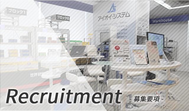Recruitment 募集要項