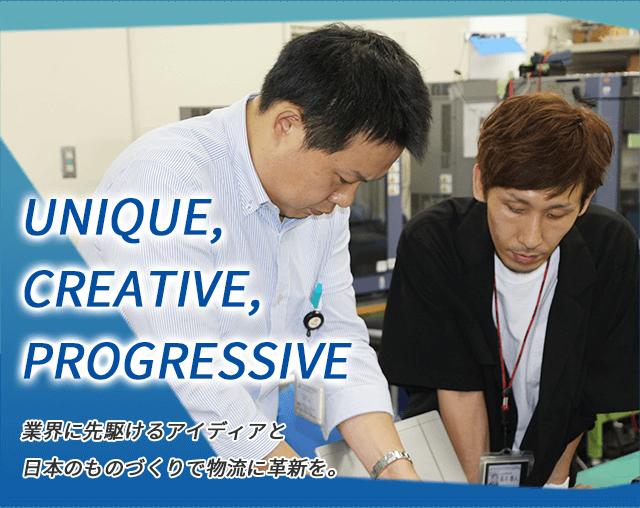 UNIQUE,CREATIVE,PROGRESSIVE 業界に先駆けるアイディアと日本のものづくりで物流に革新を。